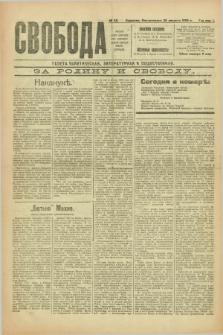 Svoboda : gazeta političeskaâ, literaturnaâ i obšestvennaâ. G.1, № 38 (29 avgusta 1920)