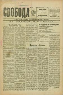 Svoboda : gazeta političeskaâ, literaturnaâ i obšestvennaâ. G.1, № 39 (31 avgusta 1920)