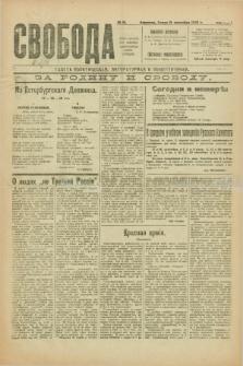 Svoboda : gazeta političeskaâ, literaturnaâ i obšestvennaâ. G.1, № 51 (15 sentâbrâ 1920)