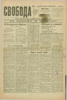 Svoboda : gazeta političeskaâ, literaturnaâ i obšestvennaâ. G.1, № 53 (17 sentâbrâ 1920)