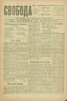 Svoboda : gazeta političeskaâ, literaturnaâ i obšestvennaâ. G.1, № 61 (26 sentâbrâ 1920)