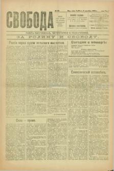 Svoboda : gazeta političeskaâ, literaturnaâ i obšestvennaâ. G.1, № 66 (2 oktâbrâ 1920)