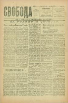 Svoboda : gazeta političeskaâ, literaturnaâ i obšestvennaâ. G.1, № 69 (6 oktâbrâ 1920)