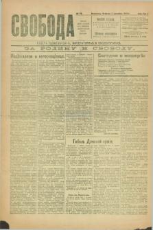 Svoboda : gazeta političeskaâ, literaturnaâ i obšestvennaâ. G.1, № 70 (7 oktâbrâ 1920)
