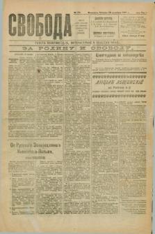 Svoboda : gazeta političeskaâ, literaturnaâ i obšestvennaâ. G.1, № 134 (23 dekabrâ 1920)