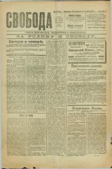 Svoboda : gazeta političeskaâ, literaturnaâ i obšestvennaâ. G.2, № 5 (8 ânvarâ 1921) = № 144