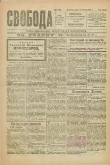 Svoboda : gazeta političeskaâ, literaturnaâ i obšestvennaâ. G.2, № 7 (12 ânvarâ 1921) = № 146