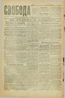 Svoboda : gazeta političeskaâ, literaturnaâ i obšestvennaâ. G.2, № 12 (16 ânvarâ 1921) = № 151
