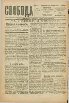 Svoboda : gazeta političeskaâ, literaturnaâ i obšestvennaâ. G.2, № 18 (25 ânvarâ 1921) = № 157
