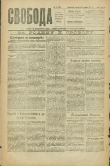 Svoboda : gazeta političeskaâ, literaturnaâ i obšestvennaâ. G.2, № 19 (26 ânvarâ 1921) = № 158