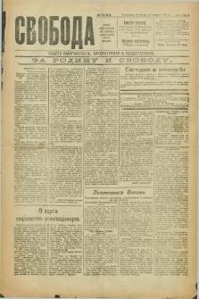 Svoboda : gazeta političeskaâ, literaturnaâ i obšestvennaâ. G.2, № 20 (27 ânvarâ 1921) = № 159