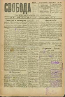 Svoboda : gazeta političeskaâ, literaturnaâ i obšestvennaâ. G.2, № 33 (12 fevralâ 1921) = № 172