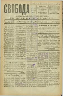 Svoboda : gazeta političeskaâ, literaturnaâ i obšestvennaâ. G.2, № 34 (13 fevralâ 1921) = № 173