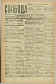 Svoboda : gazeta političeskaâ, literaturnaâ i obšestvennaâ. G.2, № 36 (16 fevralâ 1921) = № 175