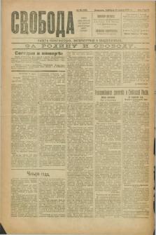 Svoboda : gazeta političeskaâ, literaturnaâ i obšestvennaâ. G.2, № 56 (12 marta 1921) = № 195