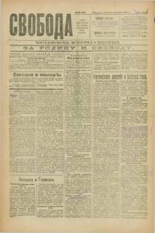 Svoboda : gazeta političeskaâ, literaturnaâ i obšestvennaâ. G.2, № 58 (15 marta 1921) = № 197