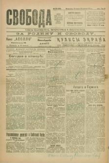 Svoboda : gazeta političeskaâ, literaturnaâ i obšestvennaâ. G.2, № 60 (17 marta 1921) = № 199