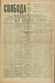 Svoboda : gazeta političeskaâ, literaturnaâ i obšestvennaâ. G.2, № 61 (13 marta 1921) = № 200