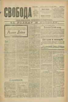 Svoboda : gazeta političeskaâ, literaturnaâ i obšestvennaâ. G.2, № 67 (25 marta 1921) = № 206