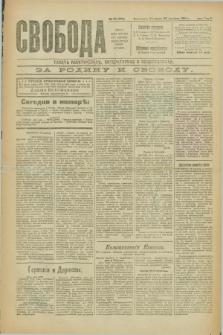 Svoboda : gazeta političeskaâ, literaturnaâ i obšestvennaâ. G.2, № 92 (26 apělâ 1921) = № 231
