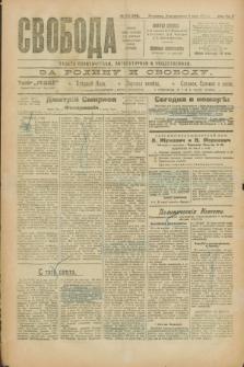 Svoboda : gazeta političeskaâ, literaturnaâ i obšestvennaâ. G.2, № 103 (8 maâ 1921) = № 242