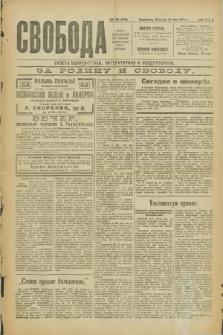Svoboda : gazeta političeskaâ, literaturnaâ i obšestvennaâ. G.2, № 106 (12 maâ 1921) = № 245