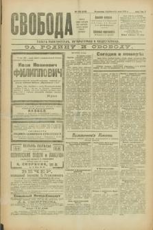 Svoboda : gazeta političeskaâ, literaturnaâ i obšestvennaâ. G.2, № 108 (14 maâ 1921) = № 247
