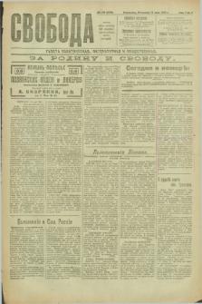 Svoboda : gazeta političeskaâ, literaturnaâ i obšestvennaâ. G.2, № 110 (17 maâ 1921) = № 249