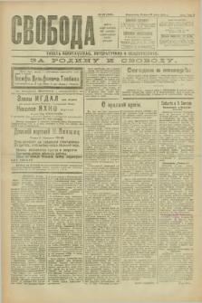 Svoboda : gazeta političeskaâ, literaturnaâ i obšestvennaâ. G.2, № 111 (18 maâ 1921) = № 250