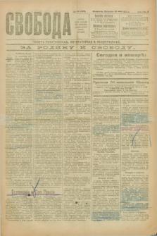 Svoboda : gazeta političeskaâ, literaturnaâ i obšestvennaâ. G.2, № 113 (20 maâ 1921) = № 252