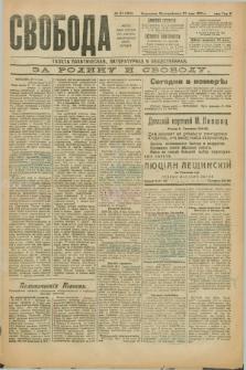 Svoboda : gazeta političeskaâ, literaturnaâ i obšestvennaâ. G.2, № 115 (22 maâ 1921) = № 254