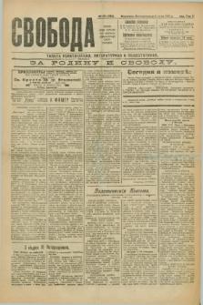 Svoboda : gazeta političeskaâ, literaturnaâ i obšestvennaâ. G.2, № 151 (3 ìûlâ 1921) = № 290