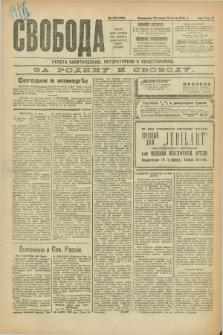 Svoboda : gazeta političeskaâ, literaturnaâ i obšestvennaâ. G.2, № 162 (14 ìûlâ 1921) = № 301