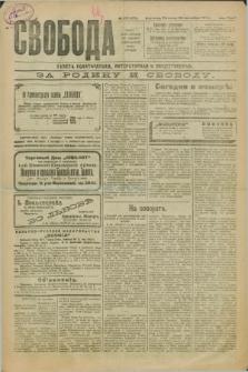 Svoboda : gazeta političeskaâ, literaturnaâ i obšestvennaâ. G.2, № 232 (30 sentâbrâ 1921) = № 371