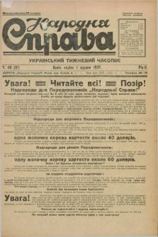 Narodnâ Sprava : ukraïns'kij tižnevij časopis. R.2, č. 48 (1 grudnâ 1929) + dod.