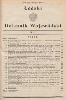 Łódzki Dziennik Wojewódzki. 1932, nr21