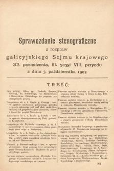 [Kadencja VIII, sesja III, pos. 32] Sprawozdanie Stenograficzne z Rozpraw Galicyjskiego Sejmu Krajowego. 32.Posiedzenie 3.Sesyi VIII. Peryodu Sejmu Galicyjskiego