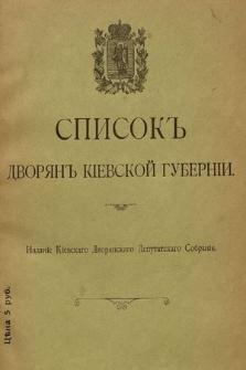 Spisok dvorân Kìevskoj Gubernìi
