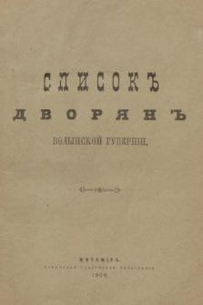 Spisok dvorân Volynskoj Gubernìi