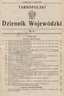 Tarnopolski Dziennik Wojewódzki. 1932, nr12
