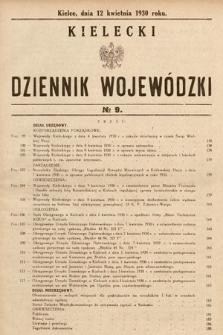Kielecki Dziennik Wojewódzki. 1930, nr9