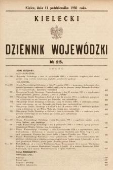 Kielecki Dziennik Wojewódzki. 1930, nr25