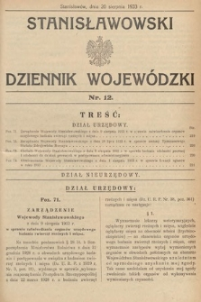 Stanisławowski Dziennik Wojewódzki. 1933, nr12